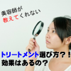 美容師が教えてくれない、美容院のトリートメントの選び方?!効果はあるの?