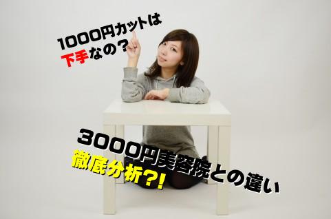 1000円カットの評判下手なの?3000円美容院との違い徹底分析【本音】